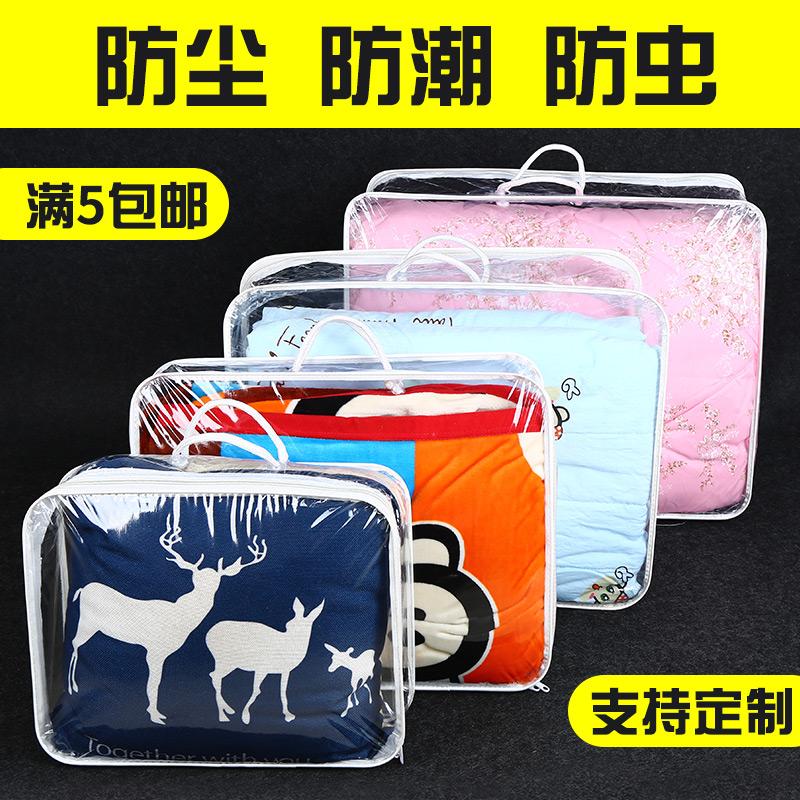 透明被子收納袋棉被塑料袋裝被子透明袋子棉被防塵防潮家用打包袋