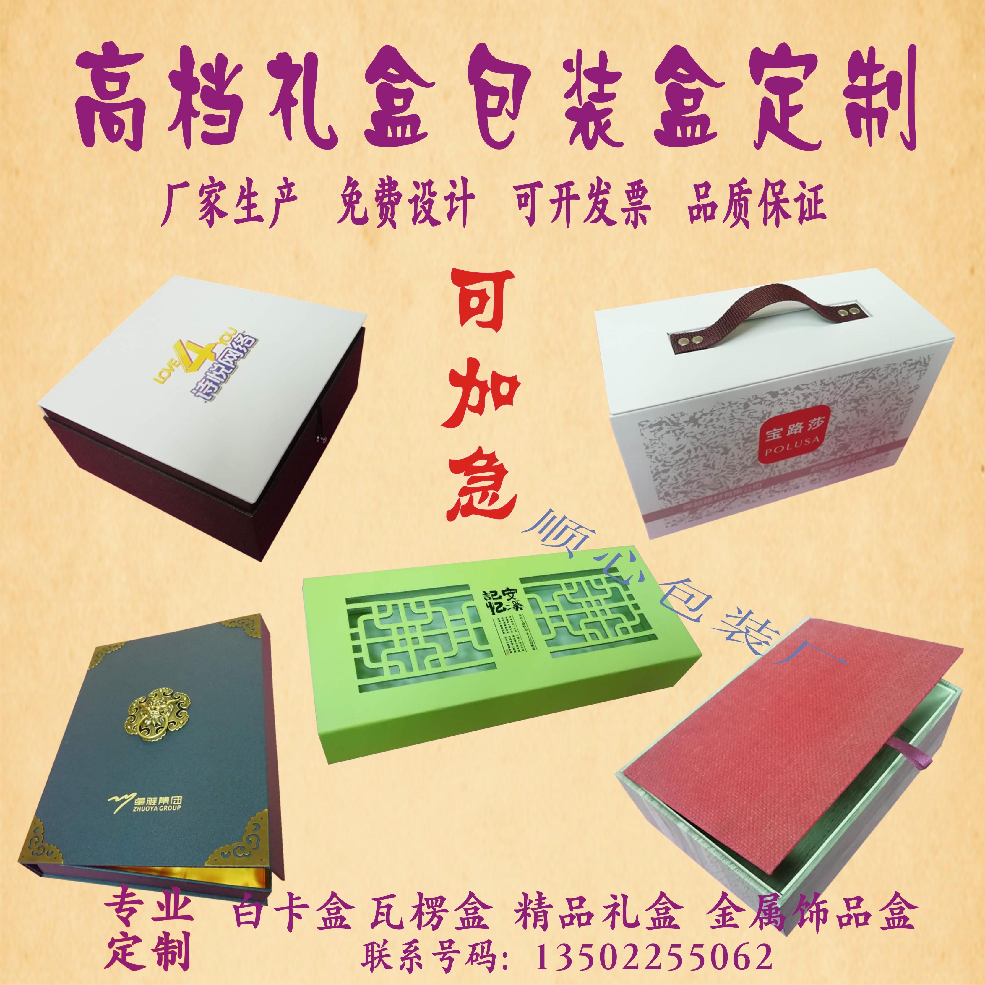 定制高档硬纸板礼品礼物盒翻盖抽屉盒喜糖礼盒定做包装盒定做印刷