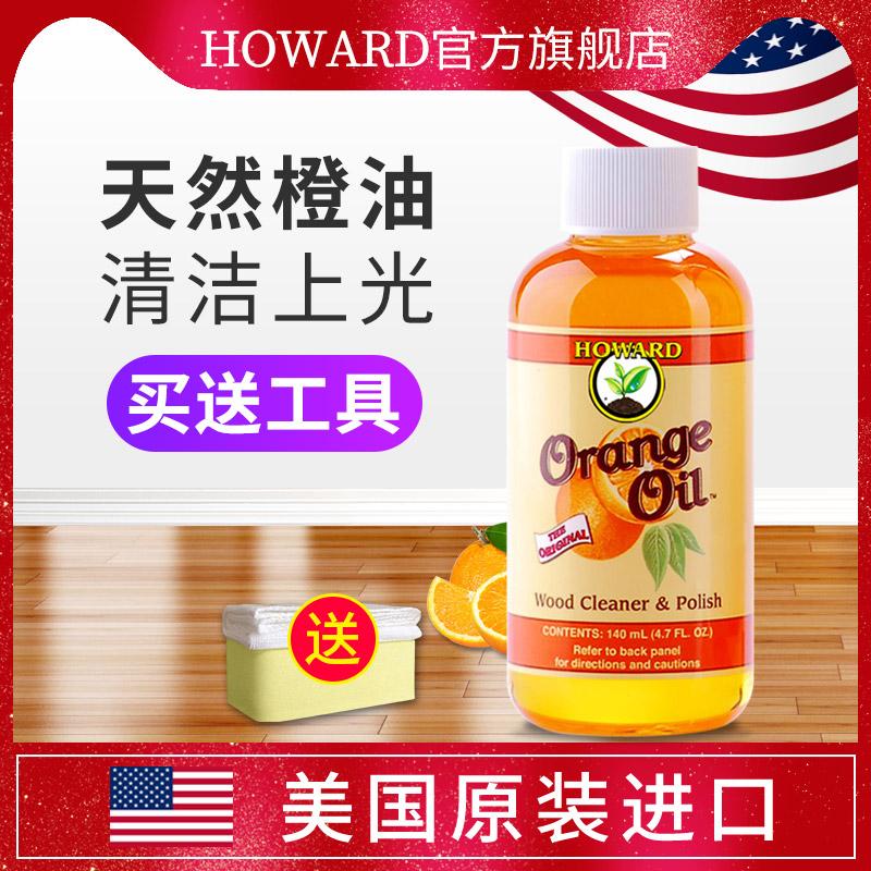 美國HOWARD天然橙油 地板精油 地板清潔保養滋潤上光 地板清潔劑