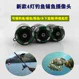 Visual fishing anchor fish detection camera display HD high-definition infrared ultra-wide-angle waterproof detection monitoring breeding