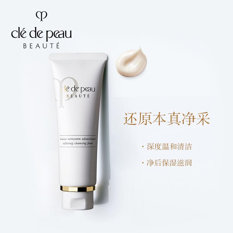 肌肤之钥CPB光采洗面膏湿润型深层清洁洗面奶温和不刺激官方正品