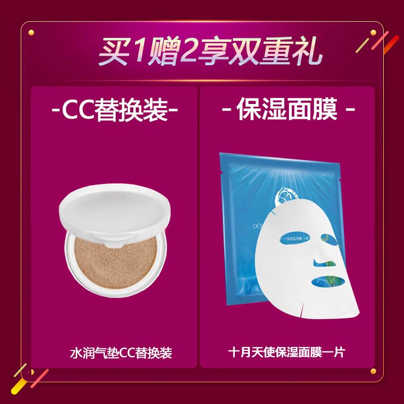 十月天使孕妇气垫CC霜化妆品自然遮瑕保湿孕期护肤品自然色