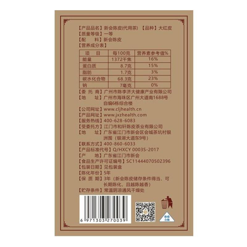 陈李济新会陈皮茶泡水正宗广东特产五年陈皮老陈皮片干陈皮茶45g