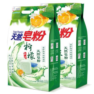 【超值五斤装】柠檬清香天然皂粉