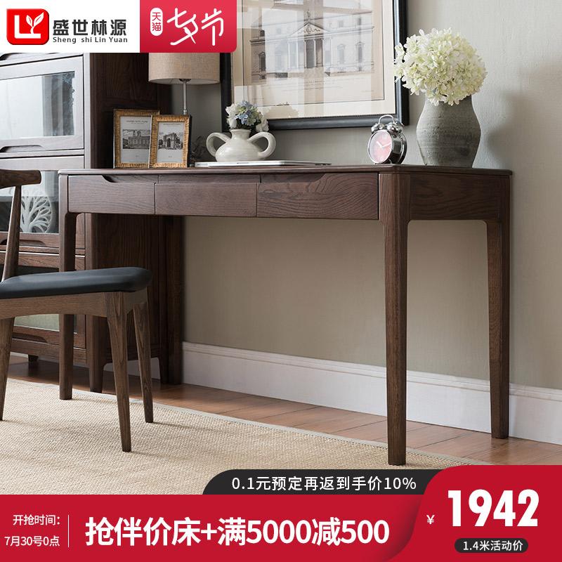 盛世林源全實木書桌1.4米紅橡木北歐簡約學習桌寫字檯辦公桌傢俱