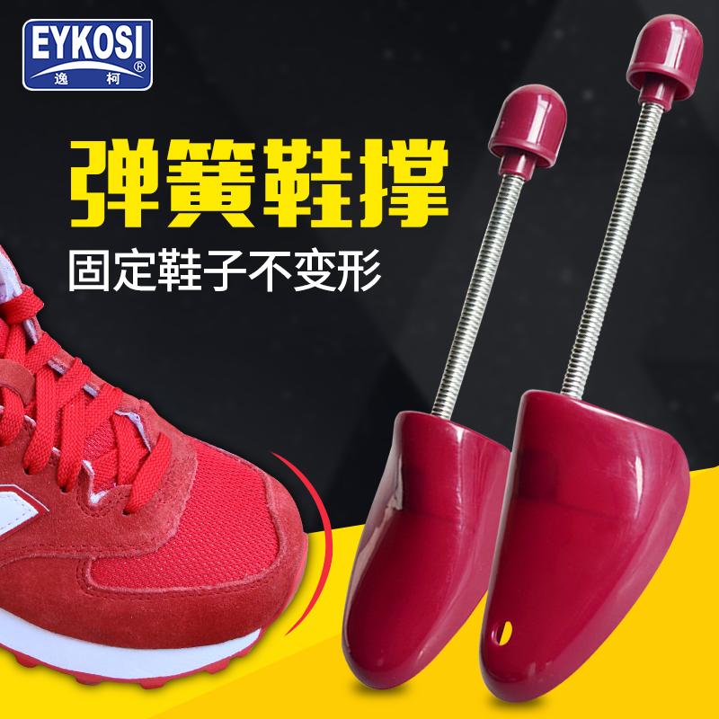 逸柯塑料彈簧可調節鞋撐子擴鞋器男女款鞋楦定型器防止鞋子變形