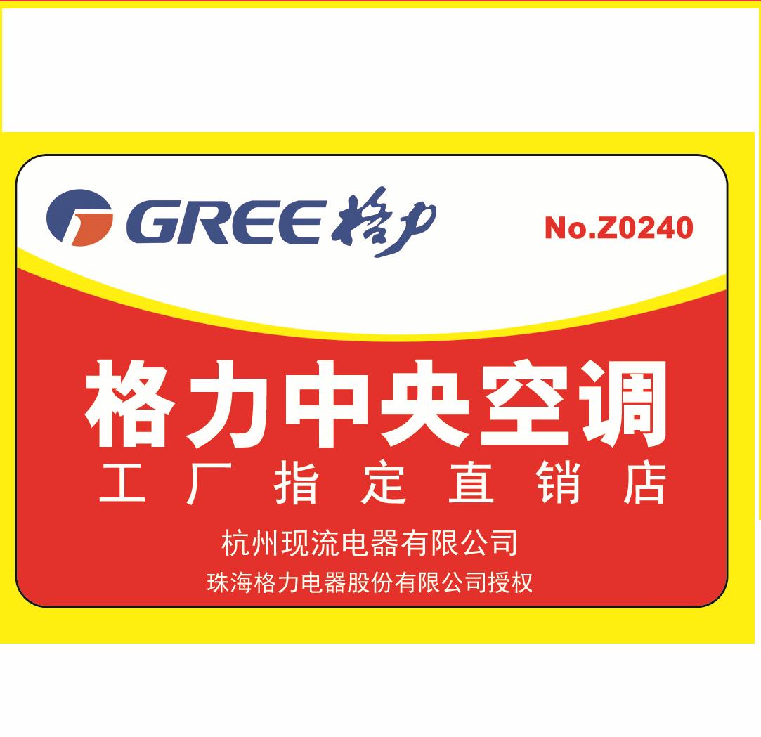 Gree/格力风管机 FGR5/C1NA  定频变频空调 二匹三匹客厅货到付款