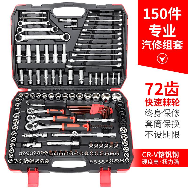 套筒扳手套装棘轮汽修汽车修车五金工具箱车载多功能维修组合工具