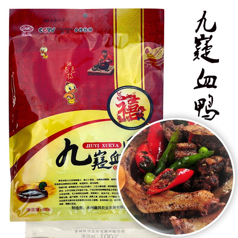 袋装鸭肉小吃宁远雪鸭湖南特产 400g 永州雪鸭包邮香辣美食九嶷雪鸭
