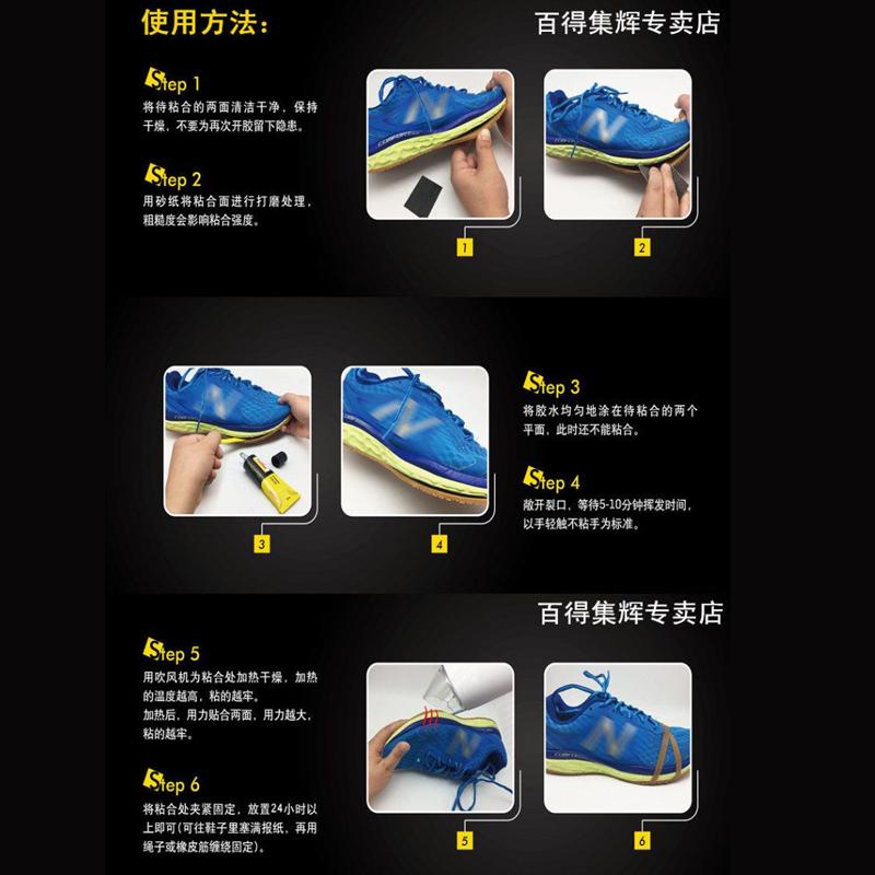 【送工具】包邮汉高百得胶强力软胶皮鞋运动鞋补鞋专用胶水PX46S万能胶皮革修鞋底软性胶水粘得牢耐水耐高温