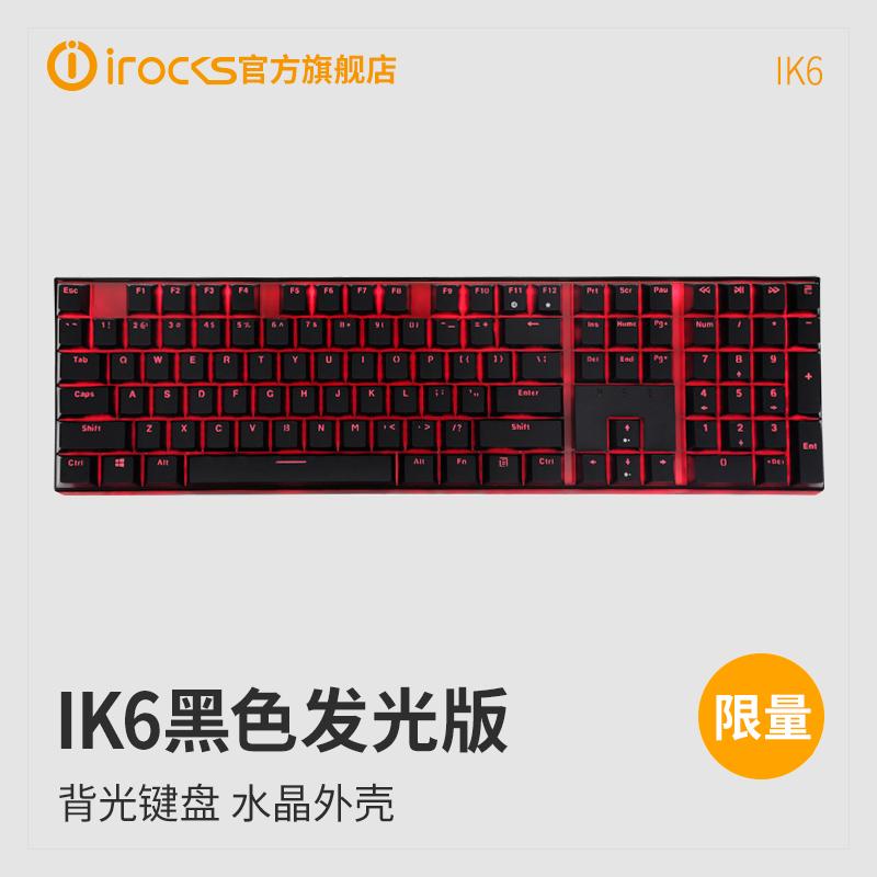 irocks艾芮克IK6遊戲薄膜鍵盤有線電腦筆記本辦公家用機械手感