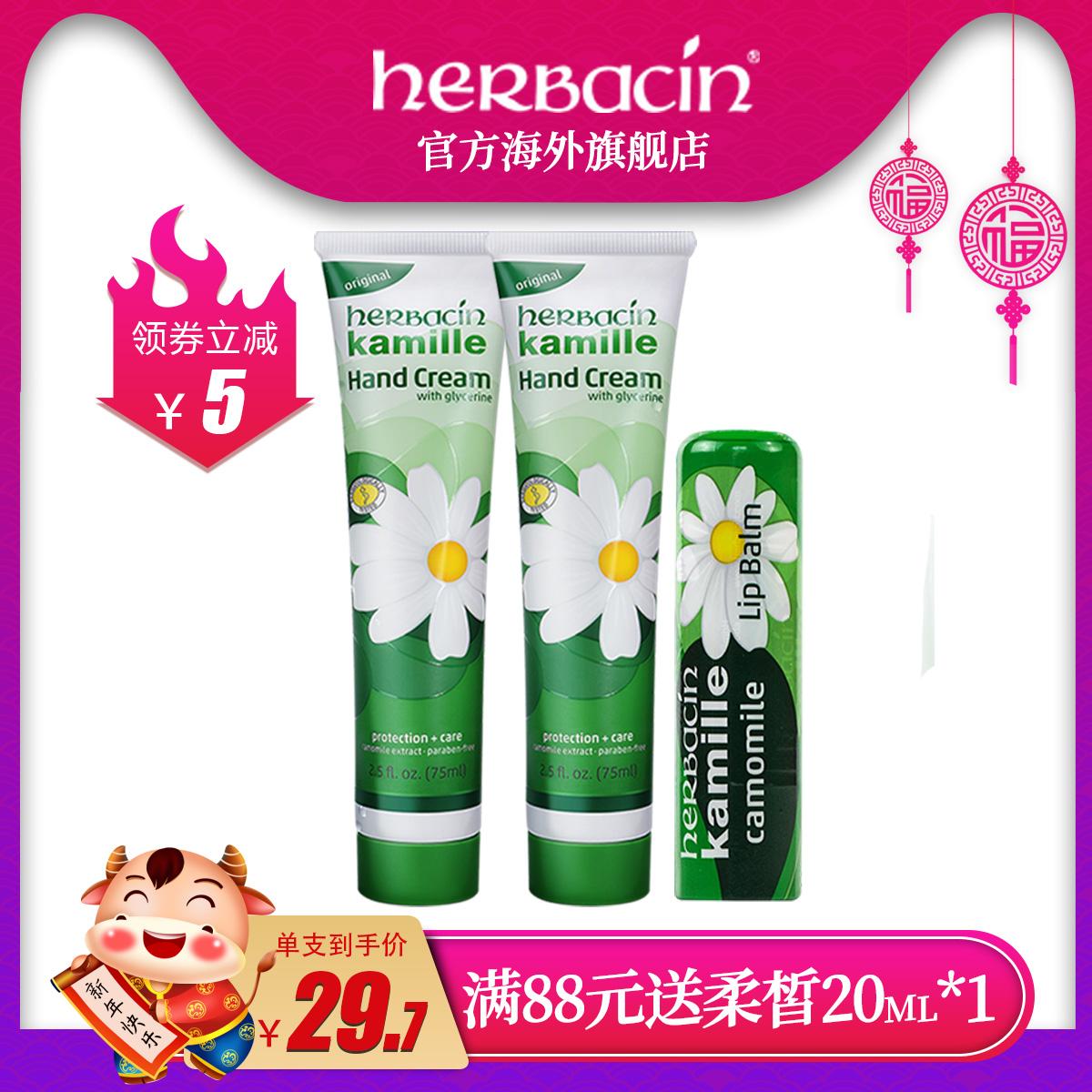 Herbacin德国贺本清小甘菊护手霜75ml*2支+润唇膏