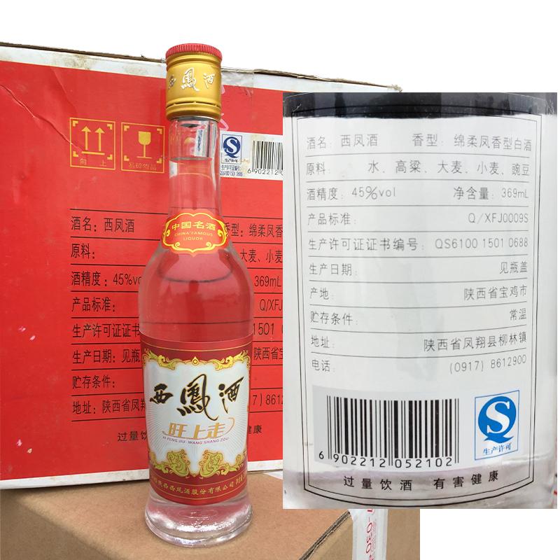 2015年产】西凤酒45度凤香型369旺上走369ml裸瓶单瓶小酒白酒试饮
