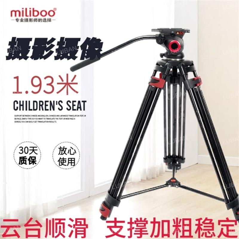 miliboo米泊602A 专业摄影摄像机三脚架单反液压阻尼索尼会议影视