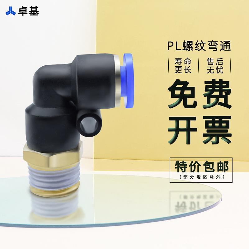 气动气管接头快速快插塑料接头螺纹弯头PL8-02/4-M5/6-01/10-03