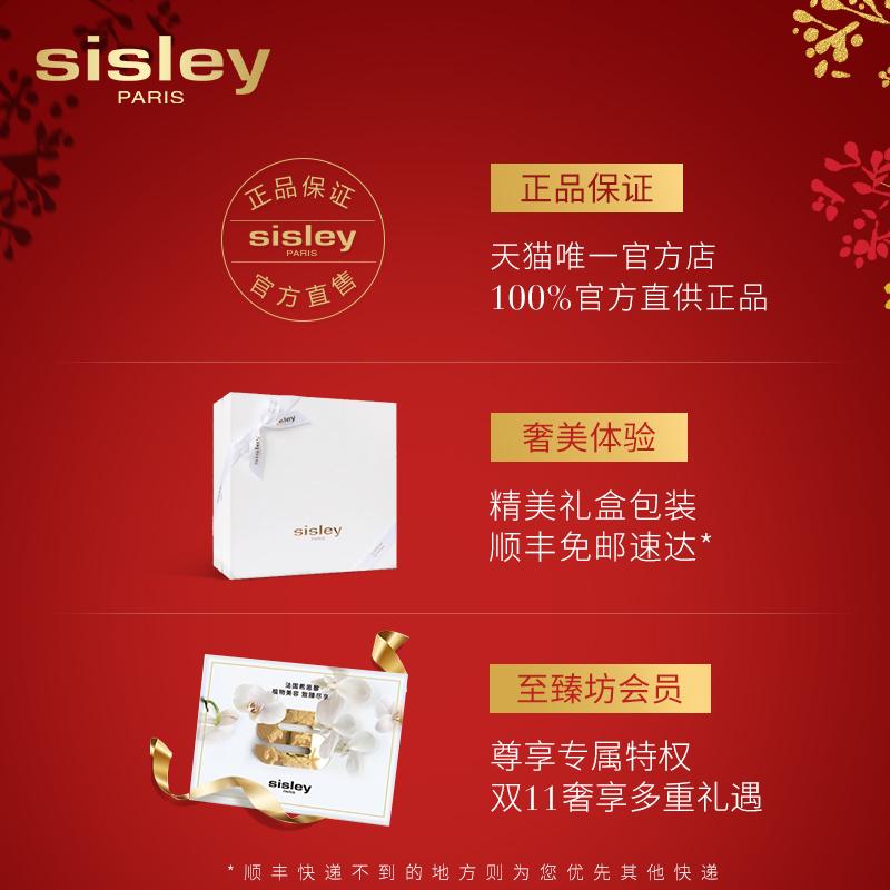 滋养焕活肌底 强韧修护 希思黎全能乳液 Sisley 预售 11 双