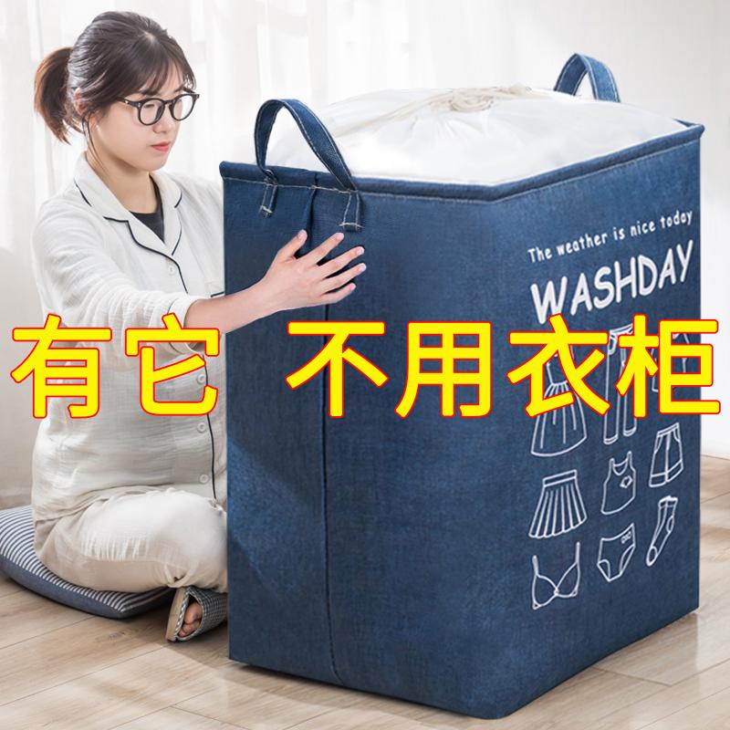 衣服收纳箱布艺大号衣物储物筐被子整理箱搬家用神器衣柜收纳袋子