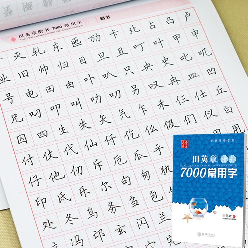 田英章钢笔楷书字帖7000常用字第二版成人学生正楷硬笔临摹练字帖
