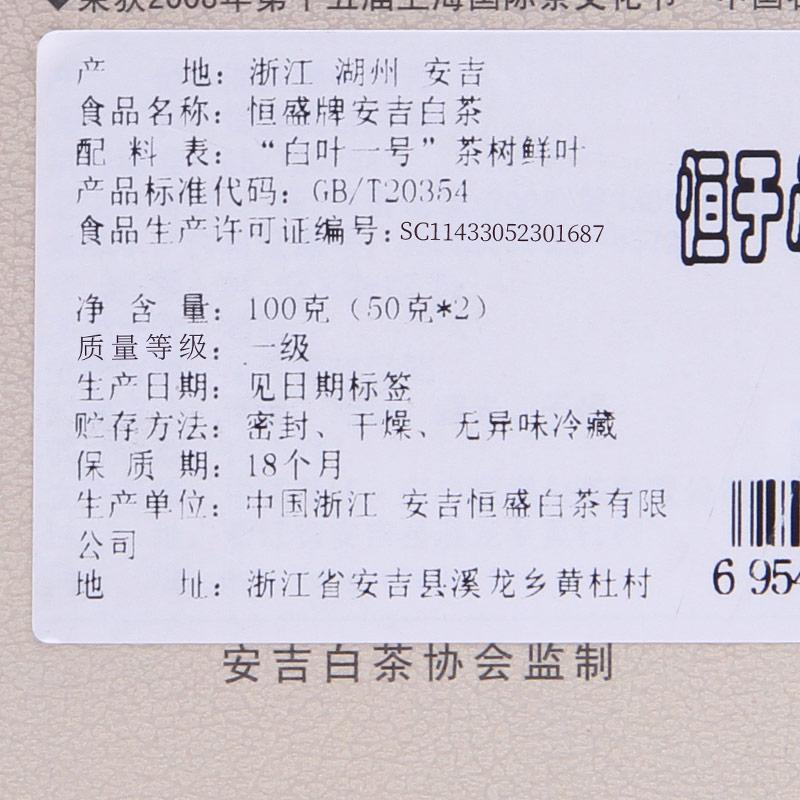 克明前礼盒装一级珍稀白茶正宗原产地 100 恒盛安吉白茶 新茶 2018