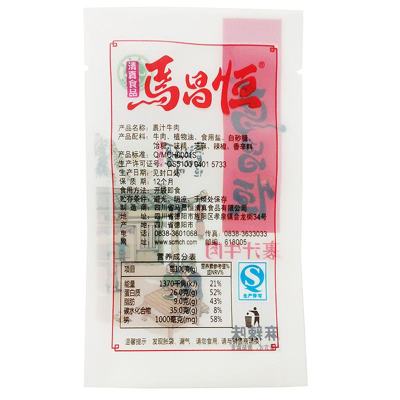 四川德阳特产麻辣牛肉 孝泉马昌恒裹汁/果汁牛肉散装零食牦牛肉