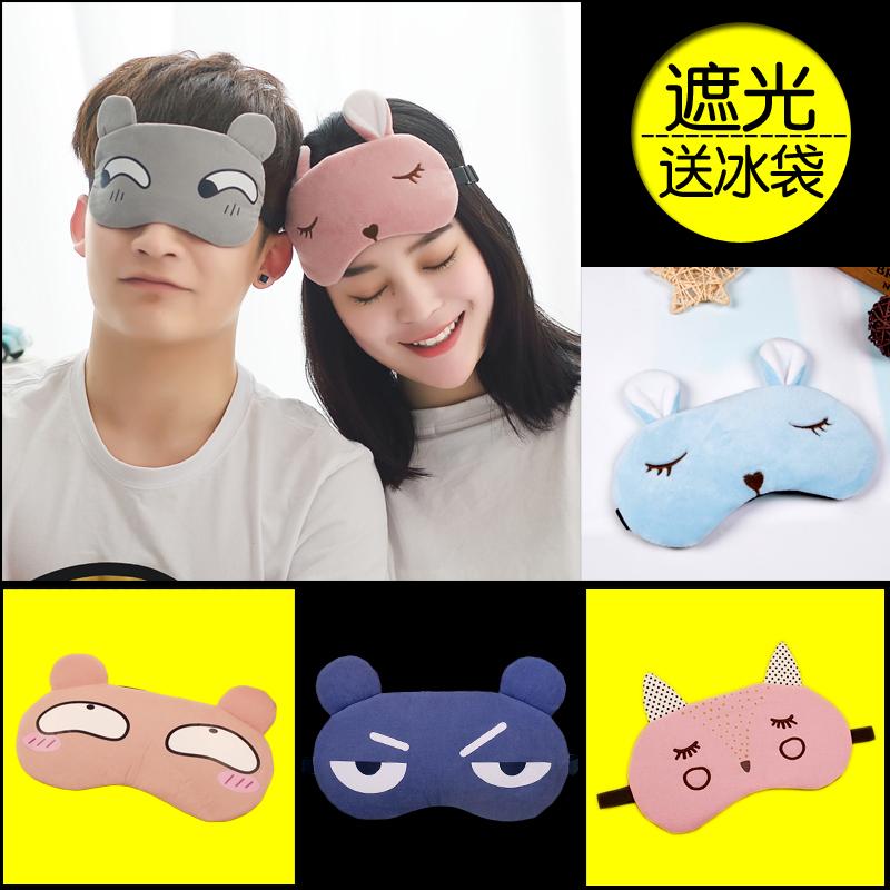 眼罩睡眠遮光透氣女可愛韓國冰袋睡覺耳塞防噪音三件套緩解眼疲勞