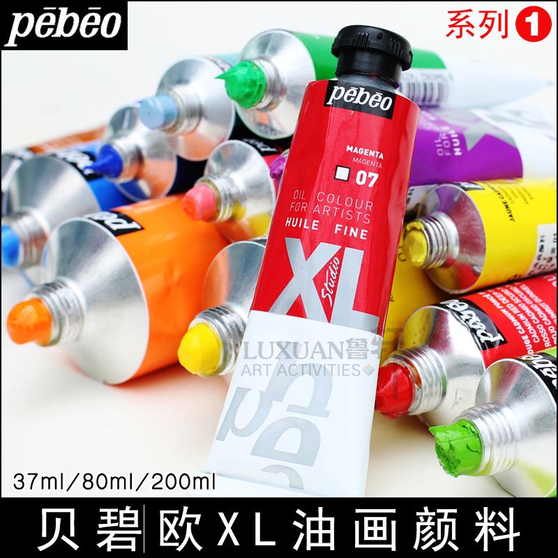 貝碧歐Pebeo XL專業油畫顏料單支初學者套裝油彩顏料繪畫材料油墨顏料 37/80/180/200ml 官方正品全套78色
