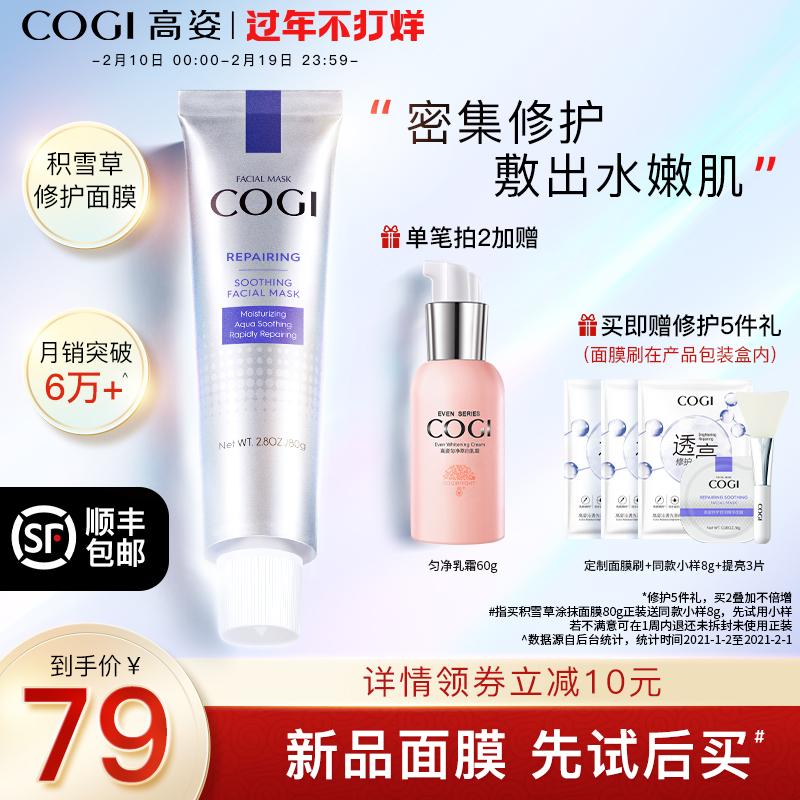 cogi高姿修护舒润精华面膜,券后仅69元