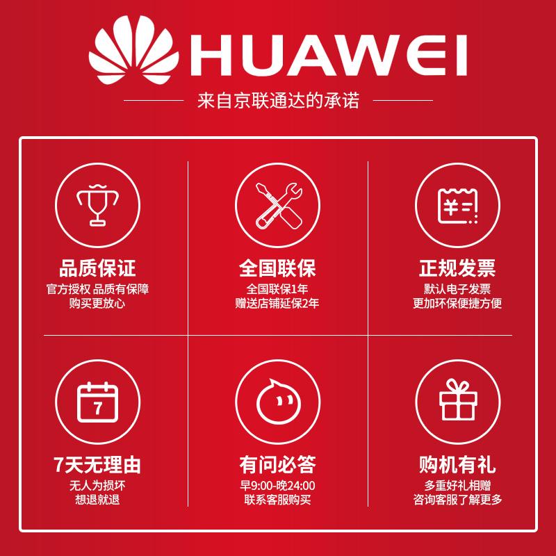 mate30 直降荣耀 p40pro 手机华为官网正品新款 nova7 手机官方旗舰店 5G 7 nova 华为 Huawei 期免息 6 当天发货