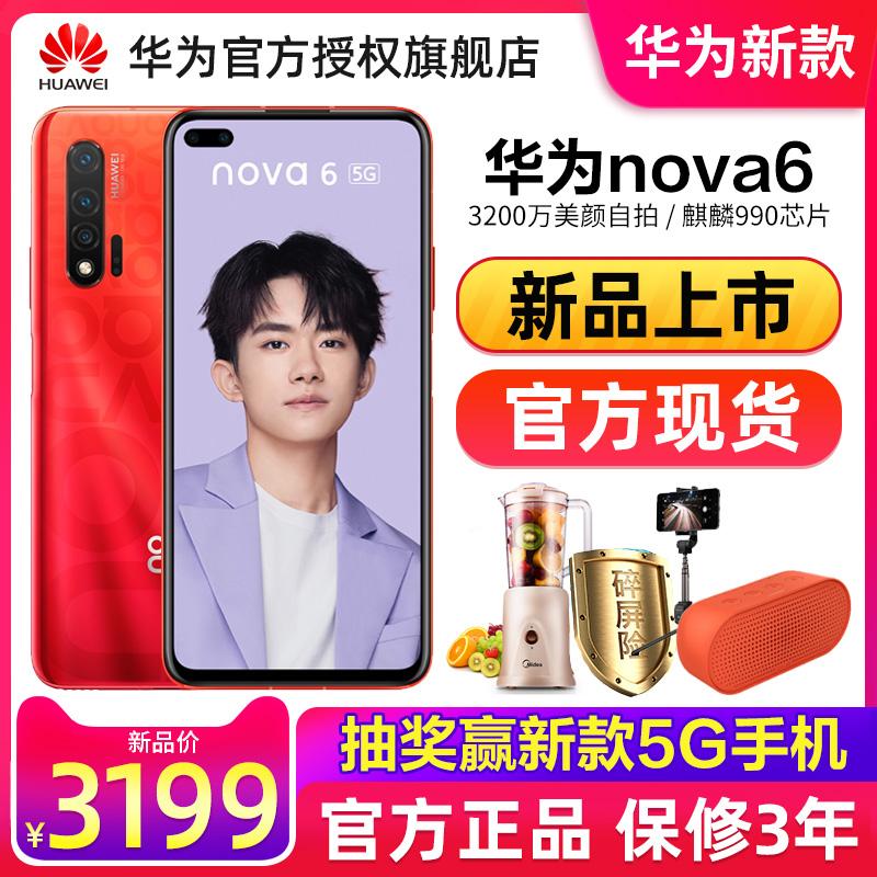 5pro 新款 mate30 直降 p30 全网通 5g 手机 nova6 官方旗舰店正品华为 4G 5G 6 nova 华为 Huawei 50 预定减 期分期 24