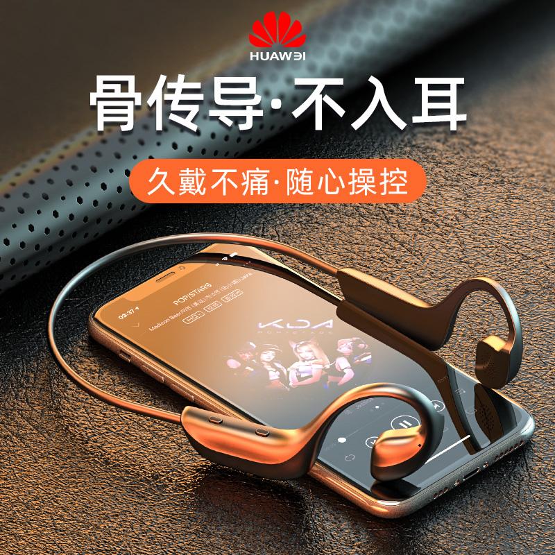 HUAWEI华为苹果安卓适用不入耳蓝牙耳机无线双耳开车头戴挂脖式挂耳运动2021年新款高端骨传导概念超长待机男
