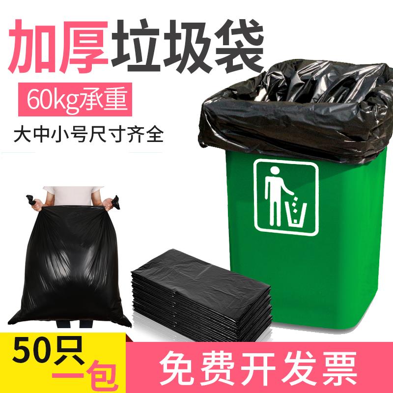 黑色垃圾袋大號加厚批發廚房垃圾袋物業環衛塑料袋賓館垃圾袋包郵