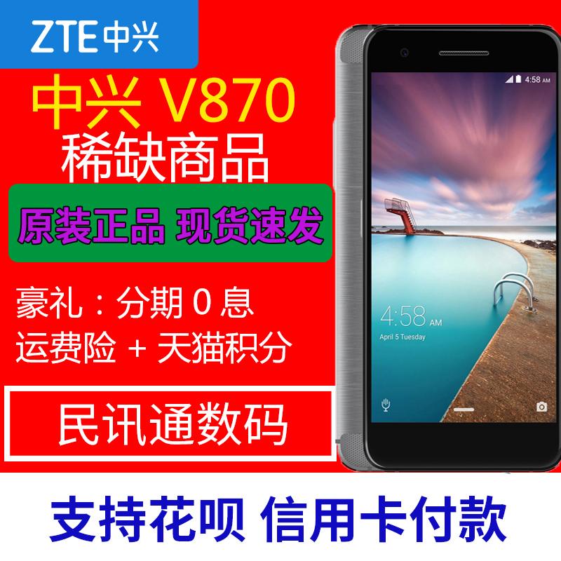 英寸快速解锁安全加密三摄手机 NFC5.5 智能手机 4G 全网通 64G 4 行业版 V870 bv0800 中兴 ZTE 元 1300 直降