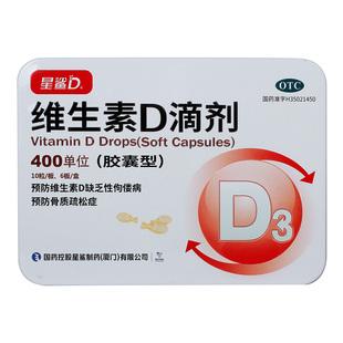 星鲨维生素D3补钙滴剂60粒