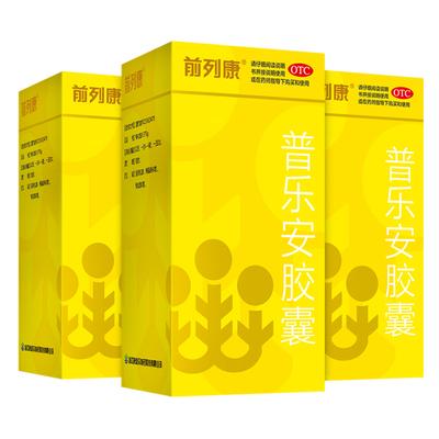 3盒】前列康普乐安胶囊120粒补肾前列腺炎前列腺增生药尿频尿不尽