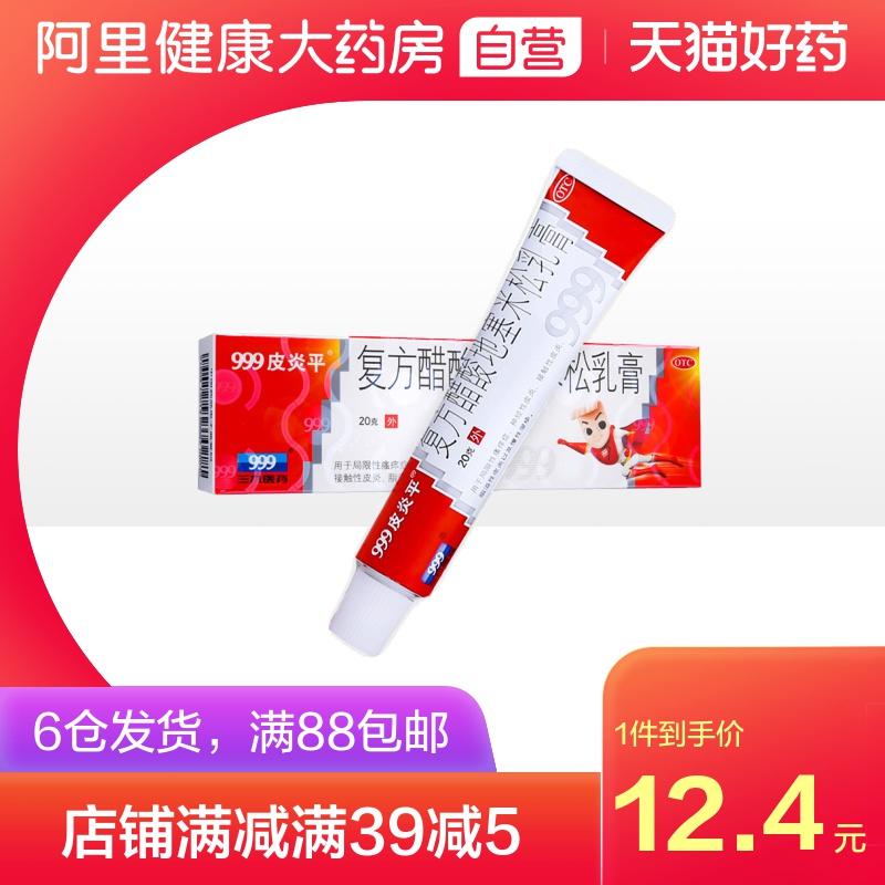 999 皮炎平 复方醋酸地塞米松乳膏 20g 天猫优惠券折后¥9.4包邮(¥12.4-3)