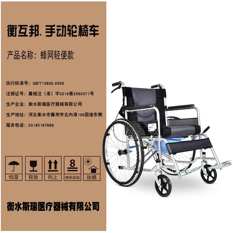 衡互邦LY-L22轮椅折叠轻便带坐便老人老年人便携残疾人手推车