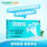 万通消糜栓5粒白带异常 妇科炎症 滴虫霉菌性阴道炎瘙痒宫颈糜烂 (¥22)
