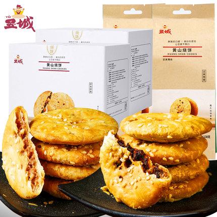 【昱城食品旗舰店】黄山烧饼 安徽特产梅干菜扣肉酥饼500g