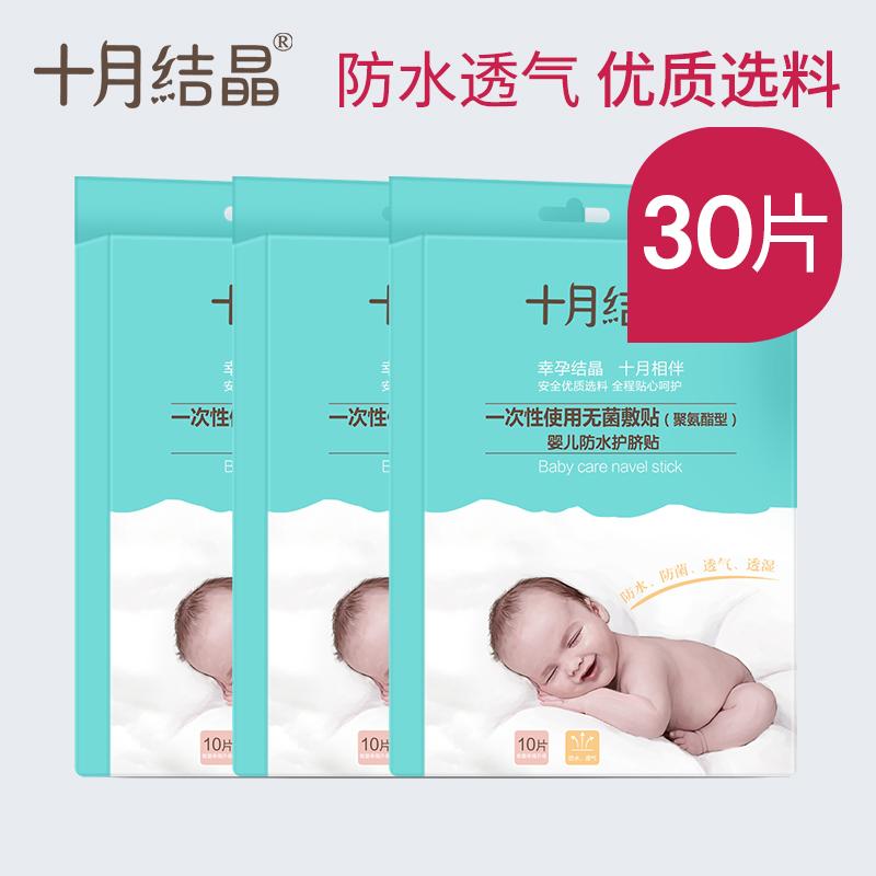 十月結晶嬰兒肚臍貼新生兒防水護臍貼寶寶洗澡游泳透氣臍帶貼30片