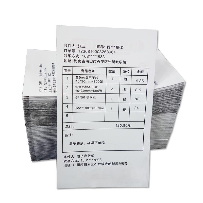 热敏纸发货单打印纸电商快递黑标定位购货清单淘宝出库单送货单热敏卡发货单淘宝发货单电子面单快递清单打印