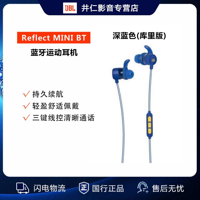 JBL reflect mini BT藍芽運動耳機庫裡限量無線跑步健身通話耳塞