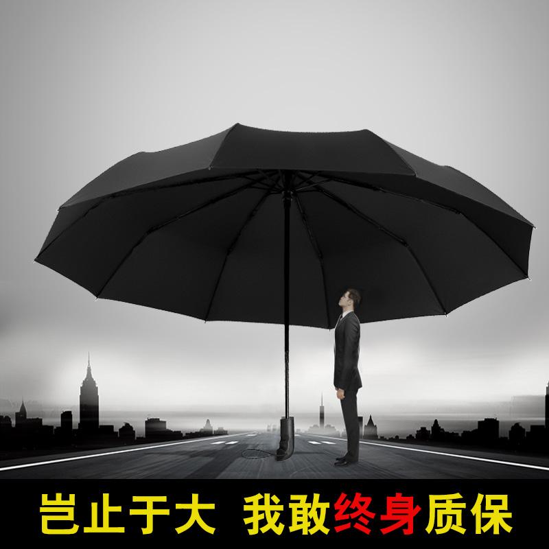 添福全自动雨伞男士折叠商务伞双人简约女晴雨两用三折伞