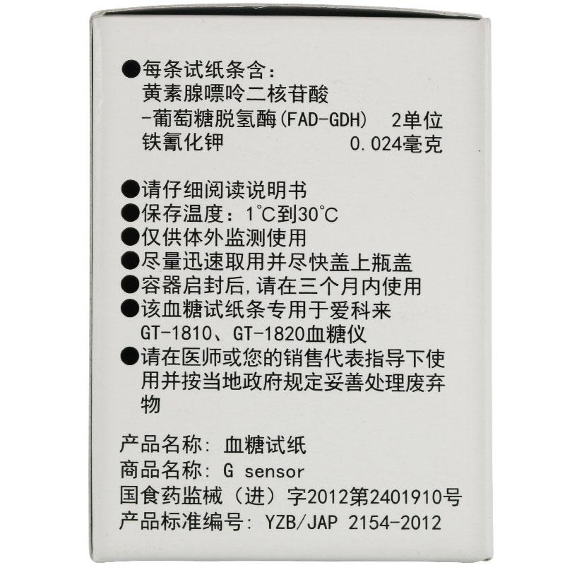爱科来(arkray)日本京都血糖试纸 GT-1820/1810进口试条血糖用品