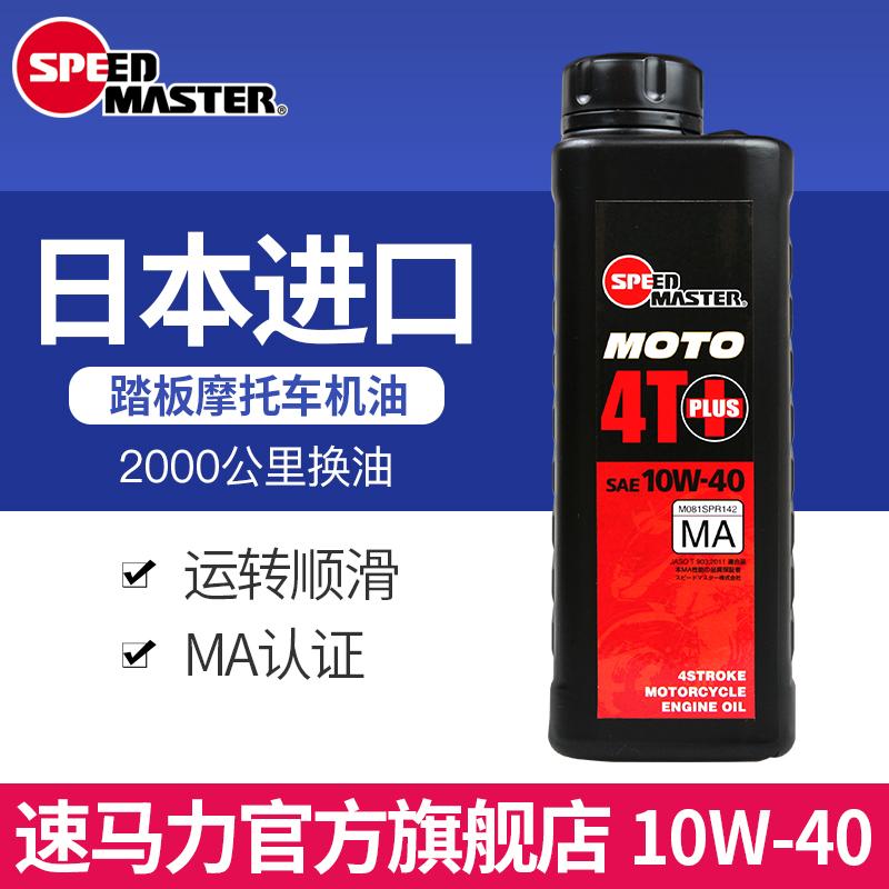 日本进口速马力10W-40合成踏板跨骑摩托车机油四冲程四季通用型1L