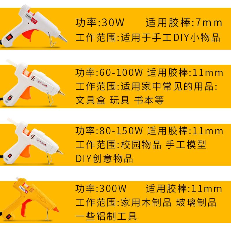 热熔胶枪手工制作家用小号电热溶枪融胶抢非万能胶棒胶水条7-11mm