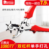 Household multi-function belt hole punch belt belt strap watch watch punch pliers hole puncher hole punching tool