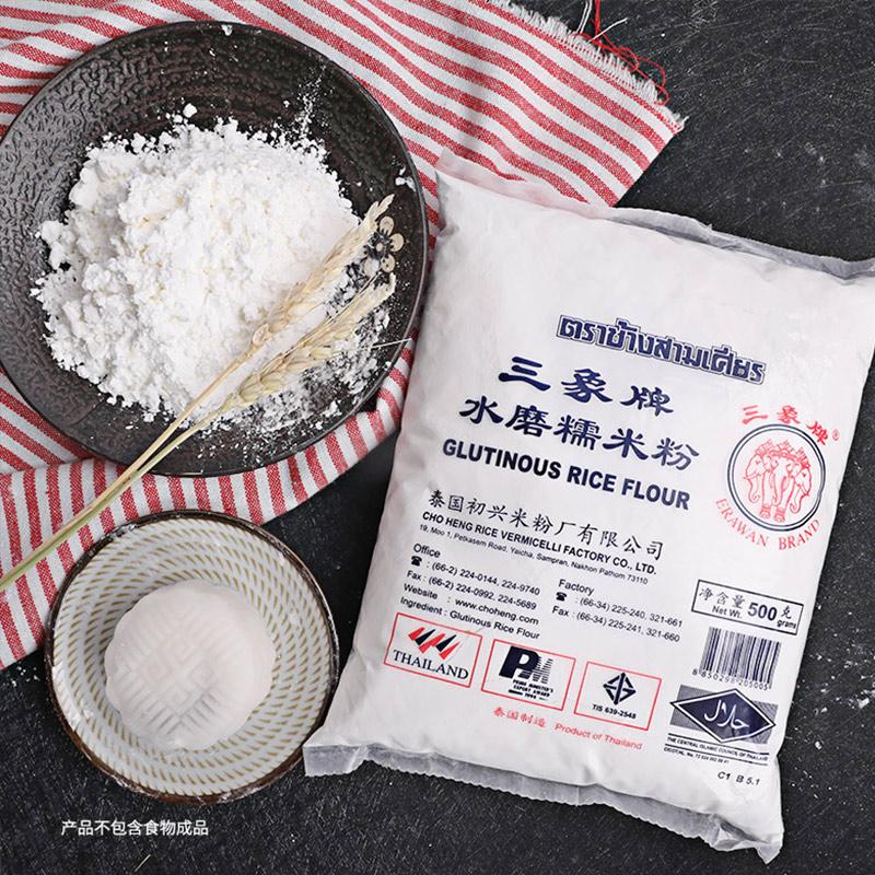 进口三象水磨糯米粉500g青团冰皮月饼老婆饼雪媚娘皮汤圆烘焙原料