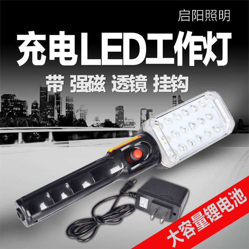充电型防摔防水磁铁式LED检修灯LED工作灯汽修灯应急灯维修灯包邮