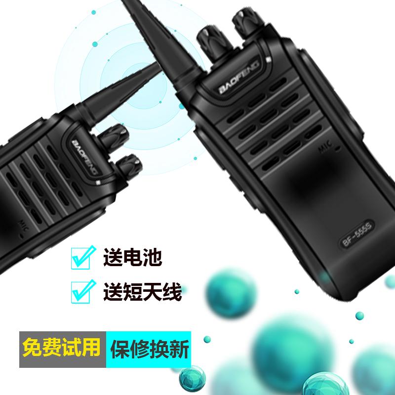宝峰民用对讲机50户外大功率民用手台  宝锋8W迷你型无线手台器