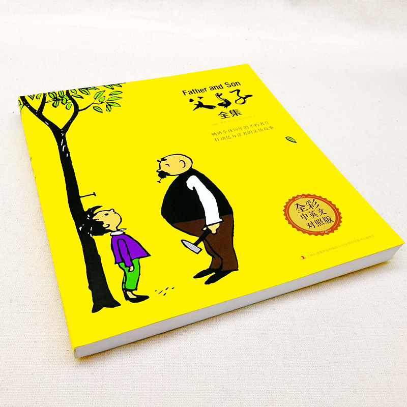 岁小学生课外必读书籍儿童成长经典 10 9 8 7 学生英语绘本漫画 外文英语漫画书 中英文版全彩对照版 漫画书 父与子全集正版